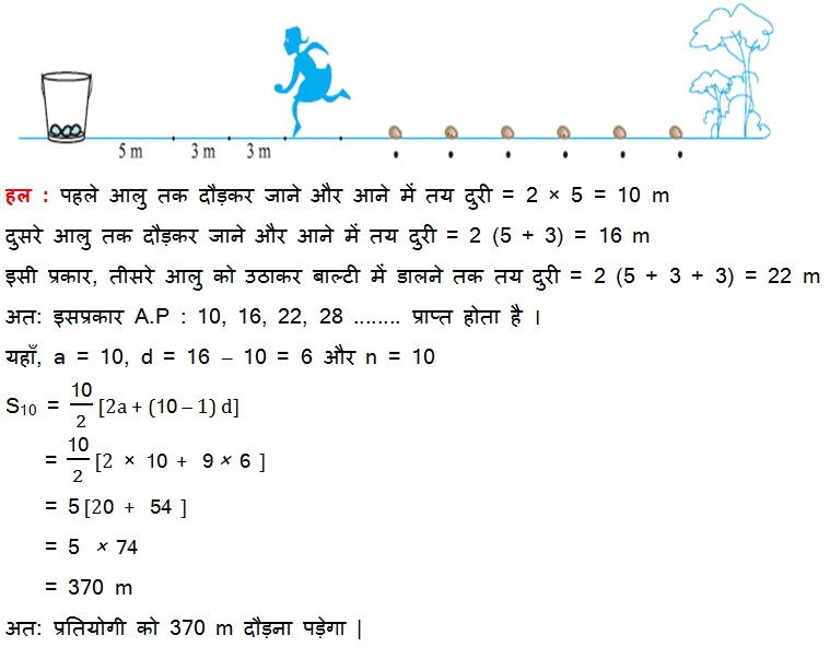 NCERT Maths Textbook For Class 10 Solutions Hindi Medium 5.1 69