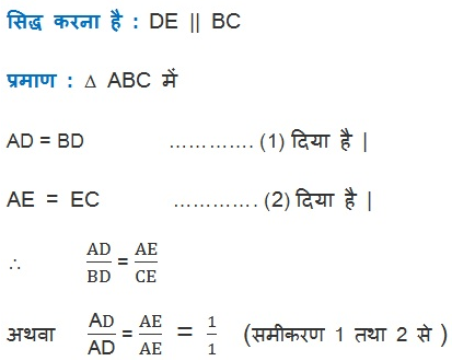 class 10 triangles solutions PDF Hindi Medium 6.2 20