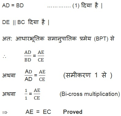 ncert solutions class 10 maths chapter 6 Maths Hindi Medium 6.2 18