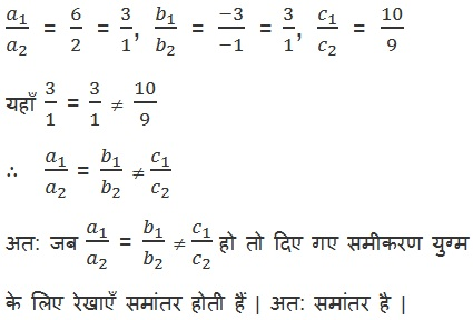 NCERT Books Solutions For Class 10 Maths Hindi Medium Chapter 3 Pairs of Linear Equations in Two Variables (Hindi Medium) 3.2 10