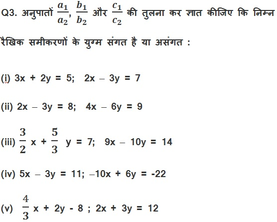 NCERT Solutions for class 10 Maths Chapter 3 Exercise 3.2 Hindi medium