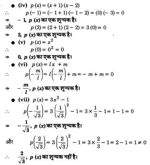 UP Board Solutions for Class 9 Maths Chapter 2 Polynomials 2.2 3.1