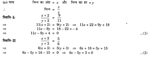 UP Board Solutions for Class 10 Maths Chapter 3 page 59 3.4