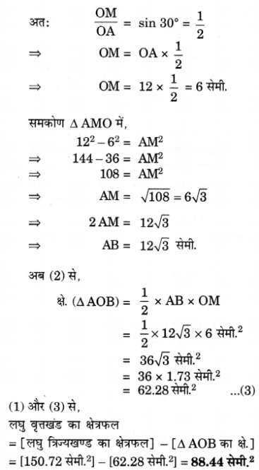 UP Board Solutions for Class 10 Maths Chapter 12 Areas Related to Circles page 252 7.1