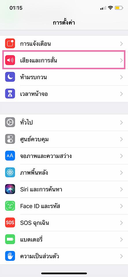 iphone-ringtone01
