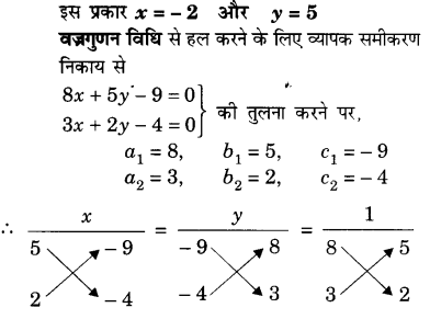 NCERT Solutions for class 10 Maths Chapter 3 Exercise 3.3 in Hindi