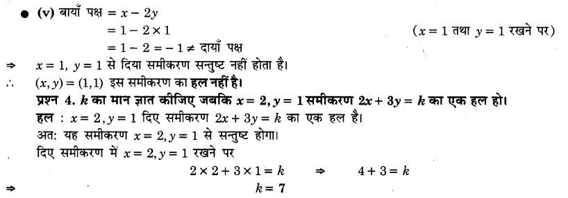 UP Board Solutions for Class 9 Maths Chapter 4 Linear Equations in Two Variables 4.2 3.1