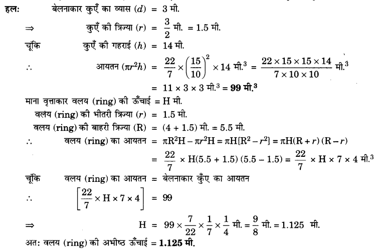 UP Board Solutions for Class 10 Maths Chapter 13 Surface Areas and Volumes page 276 4
