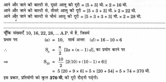 UP Board Solutions for Class 10 Maths Chapter 5 page 124 20.2
