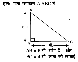UP Board Solutions for Class 10 Maths Chapter 6 page 153 15