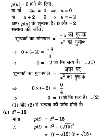 UP Board Solutions for Class 10 Maths Chapter 2 page 36 1.4