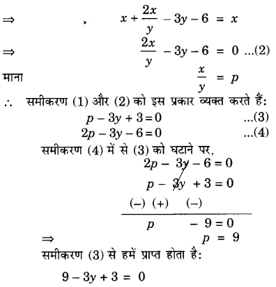 NCERT Solutions for class 10 Maths Chapter 3 Exercise 3.6 in English pdf