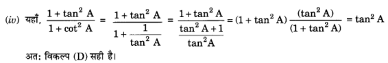 UP Board Solutions for Class 10 Maths Chapter 8 Introduction to Trigonometry page 213 4.2
