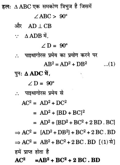 UP Board Solutions for Class 10 Maths Chapter 6 page 166 3.1