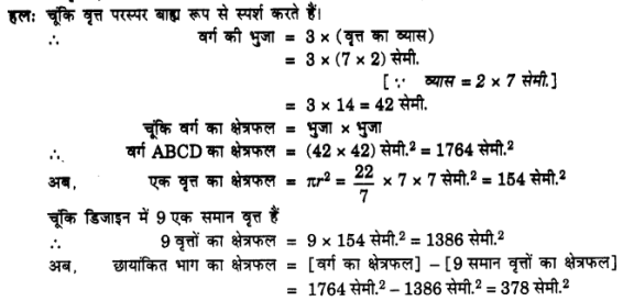 UP Board Solutions for Class 10 Maths Chapter 12 Areas Related to Circles page 257 11.1
