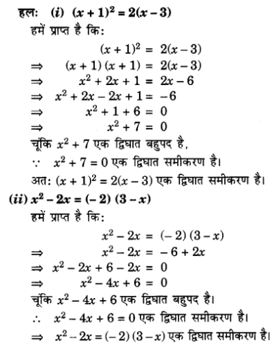 UP Board Solutions for Class 10 Maths Chapter 4 Quadratic Equations