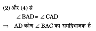 UP Board Solutions for Class 10 Maths Chapter 6 page 166 9.2