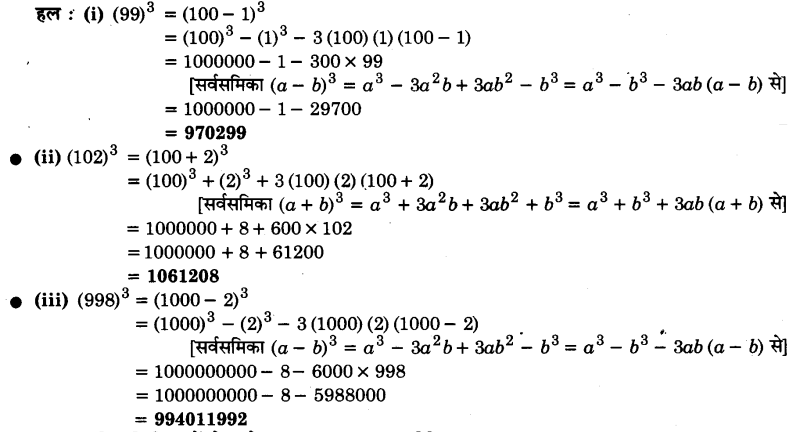 UP Board Solutions for Class 9 Maths Chapter 2 Polynomials 2.5 7