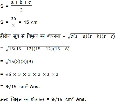 Maths NCERT Solutions Class 9 Heron's Formula Hindi Medium 12.1 6