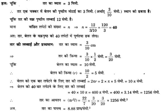 UP Board Solutions for Class 10 Maths Chapter 13 Surface Areas and Volumes page 283 1