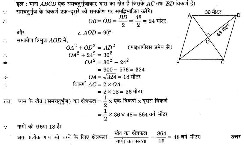 UP Board Solutions for Class 9 Maths Chapter 12 Heron's Formula 12.2 5