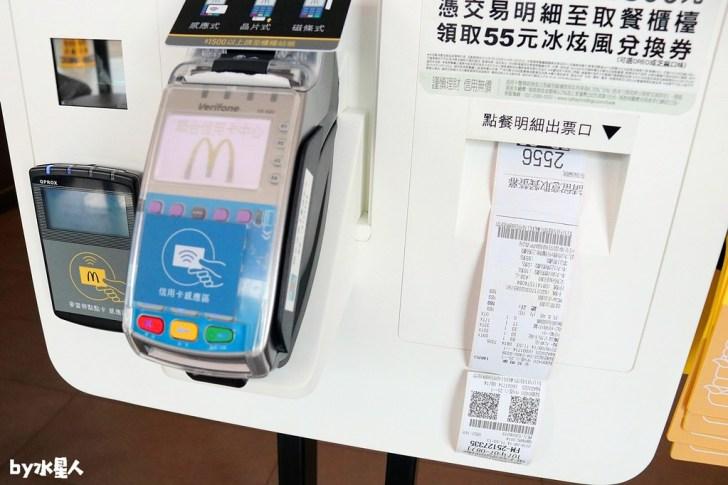 43323113904 20cbffe727 b - 台中第一家麥當勞自助點餐機,搭配送餐到桌服務,不用在櫃檯排隊點餐啦!
