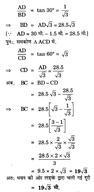 UP Board Solutions for Class 10 Maths Chapter 9 Some Applications of Trigonometry 6.1