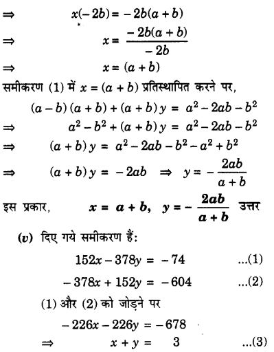 Class 10 maths chapter 3 exercise 3.6 solutions in Hindi medium
