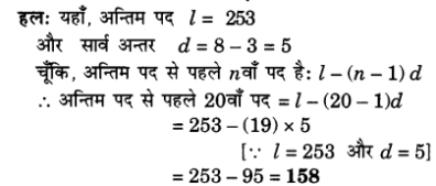 UP Board Solutions for Class 10 Maths Chapter 5 page 116 17
