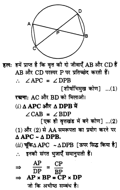 UP Board Solutions for Class 10 Maths Chapter 6 page 166 7