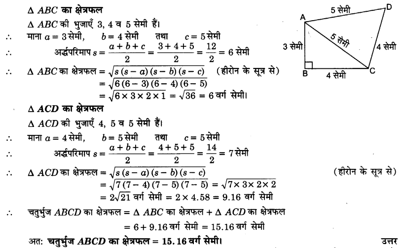 UP Board Solutions for Class 9 Maths Chapter 12 Heron's Formula 12.2 2