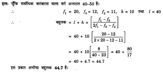 UP Board Solutions for Class 10 Maths Chapter 14 Statistics page 302 6.1