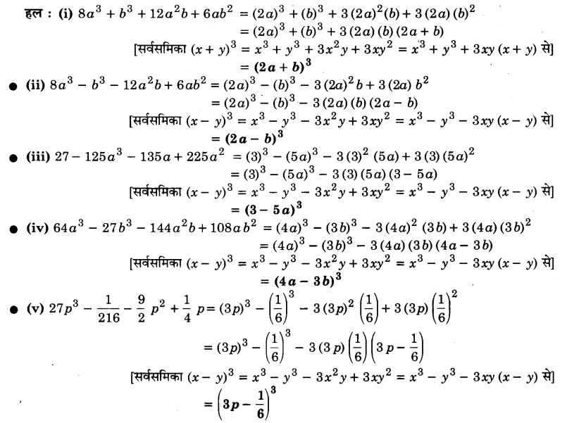 UP Board Solutions for Class 9 Maths Chapter 2 Polynomials 2.5 8.1