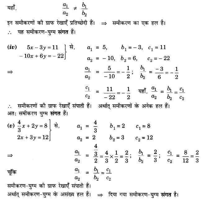 UP Board Solutions for Class 10 Maths Chapter 3 page 55 3.2