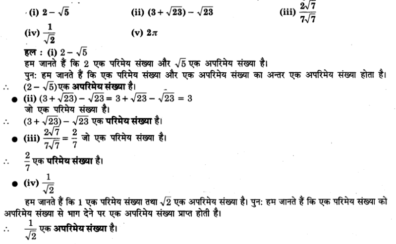 UP Board Solutions for Class 9 Maths Chapter 1 Number systems 1.5 1