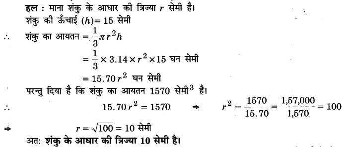 UP Board Solutions for Class 9 Maths Chapter 13 Surface Areas and Volumes 13.7 3