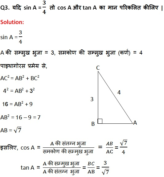NCERT Solutions for Class 10 Maths Chapter 8 Introduction to Trigonometry (Hindi Medium) 8.1 5