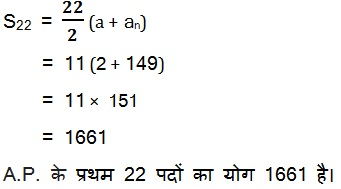 NCERT Textbook Solutions For Class 10 Maths Hindi Medium 5.1 52