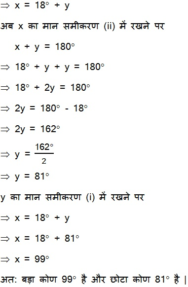 Solutions For NCERT Maths Class 10 Hindi Medium Pairs of Linear Equations in Two Variables (Hindi Medium) 3.2 46