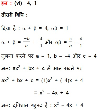 Maths NCERT Solutions For Class 10 Chapter 2 Polynomial 2.2 25