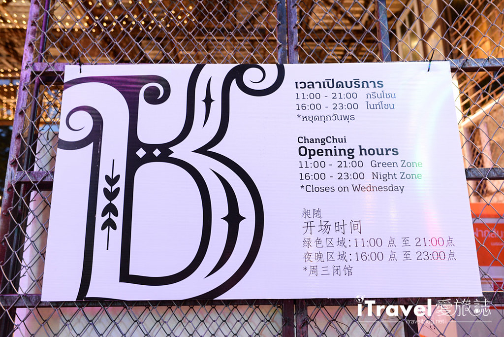 暢萃文創園區 ChangChui Creative Space (13)