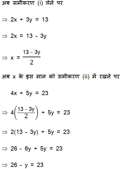 NCERT Maths Textbook For Class 10 Solutions Hindi Medium