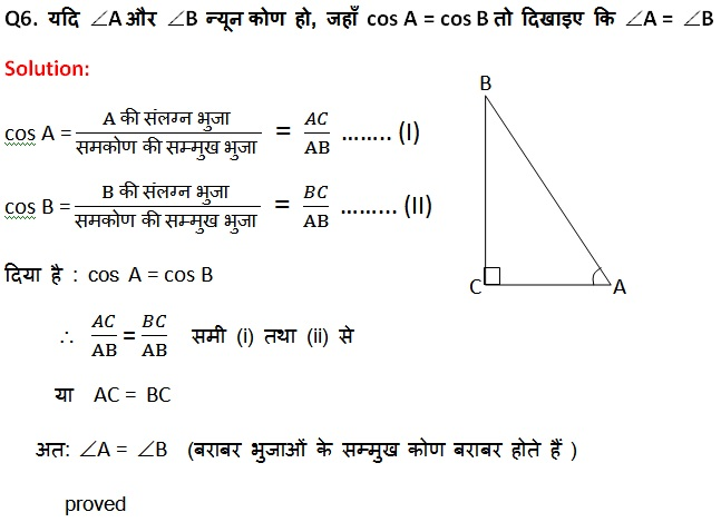 CBSE NCERT Maths Solutions For Class 10 Hindi Medium 8.1 8