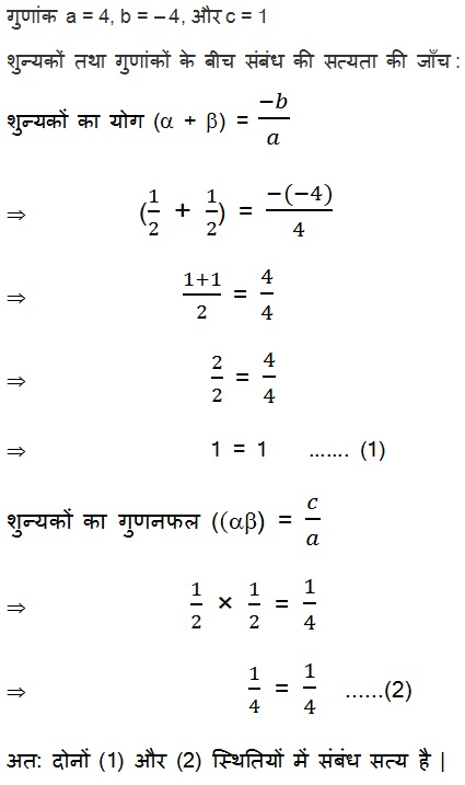 CBSE NCERT Maths Solutions For Class 10 Hindi Medium Chapter 2 Polynomial 2.2 10