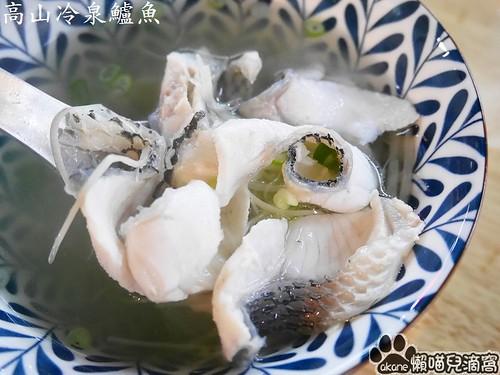 高山冷泉鱸魚