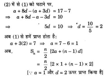 UP Board Solutions for Class 10 Maths Chapter 5 page 124 9.1