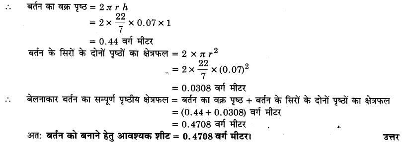 UP Board Solutions for Class 9 Maths Chapter 13 Surface Areas and Volumes 13.6 6.1
