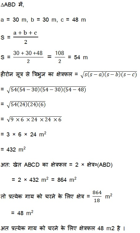 Class 9 NCERT Solutions Maths Heron's Formula Hindi Medium 12.2 5.1