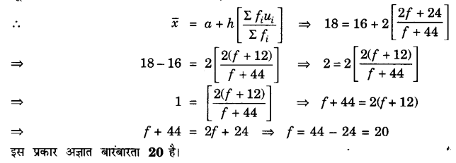 UP Board Solutions for Class 10 Maths Chapter 14 Statistics page 296 3.2