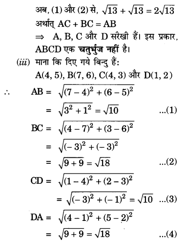 UP Board Solutions for Class 10 Maths Chapter 7 page 177 6.3